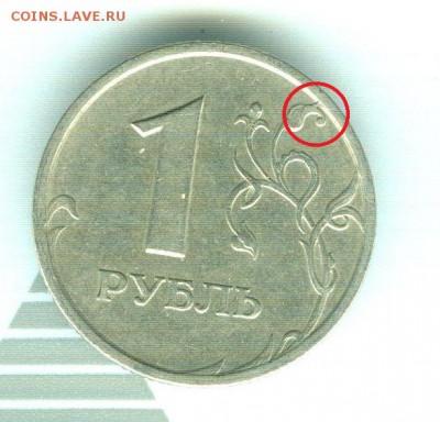 1 рубль 1997 сп лист раст-го узора с доп. хвостиком - 1 рубль 1997 спмд 2