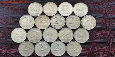 Фикс. 2 рубля 1999 год ммд. 18шт. До 27.01 - IMG_20190116_182804
