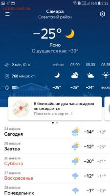 делает - прямо сейчас !!! - Screenshot_20190124-082527_Weather