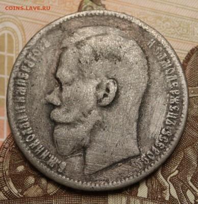 1907 - фальшаки или фуфло? - 1897_2.JPG
