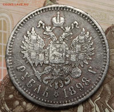 1907 - фальшаки или фуфло? - 1898_2.JPG