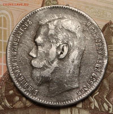 1907 - фальшаки или фуфло? - 1898_1.JPG