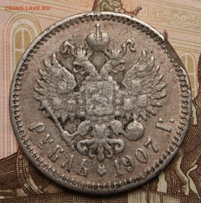1907 - фальшаки или фуфло? - 1907_2.JPG