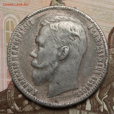 1907 - фальшаки или фуфло? - 1907_1.JPG