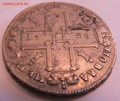 1 рубль 1725 год - 31