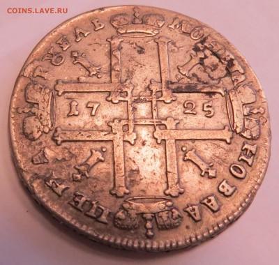 1 рубль 1725 год - 32