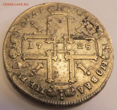 1 рубль 1725 год - 33