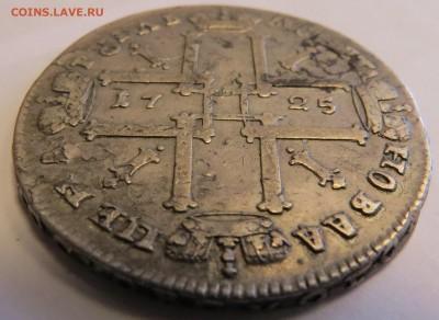 1 рубль 1725 год - 34