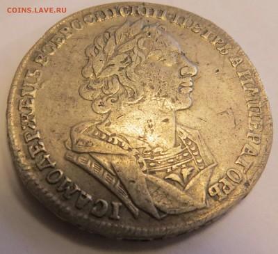 1 рубль 1725 год - 36
