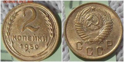 2 копейки 1950 штемпельный БЛЕСК до 29.01.2019 в 22-00мск - ришолл
