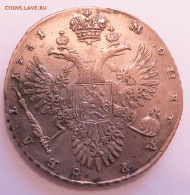 1 рубль 1731 год - 22