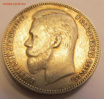 1 рубль 1904!!! - 51