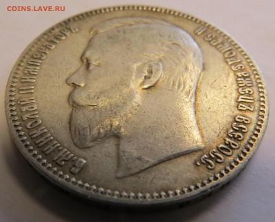 1 рубль 1904!!! - 52
