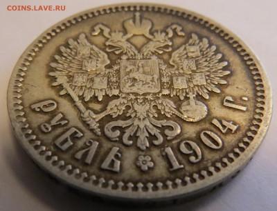 1 рубль 1904!!! - 55