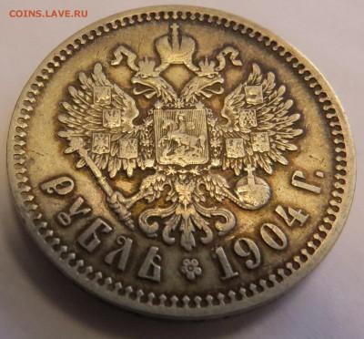 1 рубль 1904!!! - 56