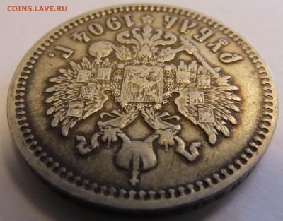 1 рубль 1904!!! - 58