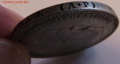 1 рубль 1904!!! - 592