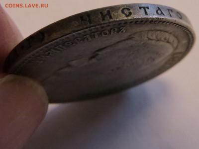 1 рубль 1904!!! - 593