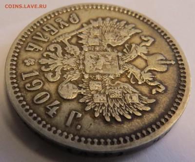 1 рубль 1904!!! - 5991