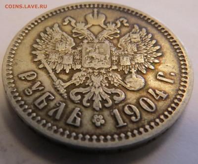 1 рубль 1904!!! - 5992