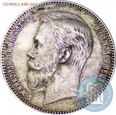 1 рубль 1904!!! - 4а