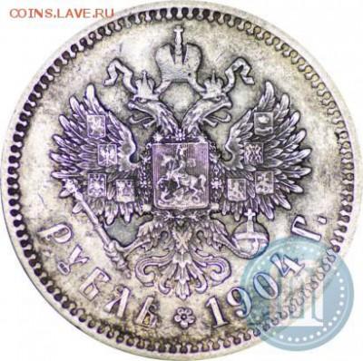 1 рубль 1904!!! - 4б