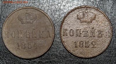Копейка 1852 ЕМ, копейка 1854 ЕМ до 21.00 27.01.2019 - P1210229.JPG