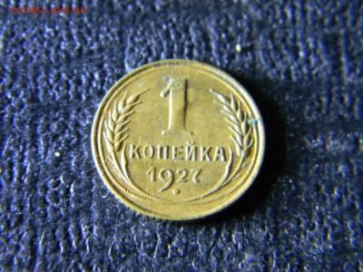 1 копейка 1927  до  27.01 в 21.30 по Москве - Изображение 5771