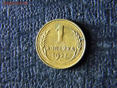 1 копейка 1927  до  27.01 в 21.30 по Москве - Изображение 5769