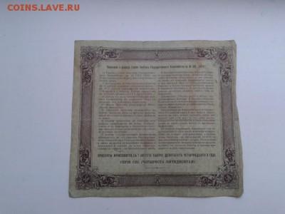 билет госуд. казначейства 50 руб. 1914г.    27.01.19.  22.00 - 20181204_152335[1]