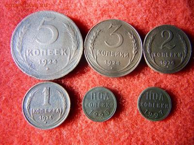 1,2,3,5 копеек 1924г и полкопейки 1925 и 1927г. - DSCN2328[1].JPG
