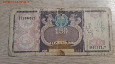Узбекистан 100 сум 1994 27.01.19 в в 22:00 - 20180810_203337