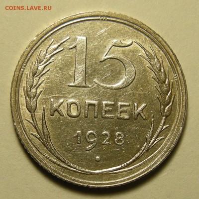 15 копеек 1928, узлы Г. Оценка. - DSCN3016.JPG