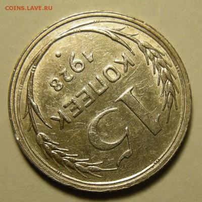 15 копеек 1928, узлы Г. Оценка. - DSCN3017.JPG