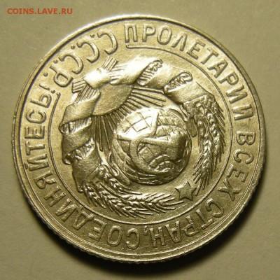 15 копеек 1928, узлы Г. Оценка. - DSCN3023.JPG