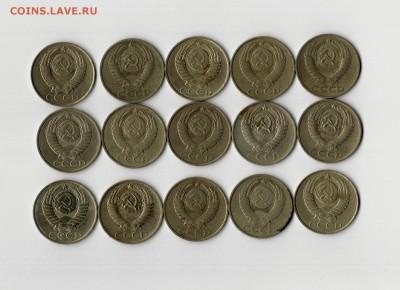 50 копеек СССР разные-15 шт с 20р - 13 001