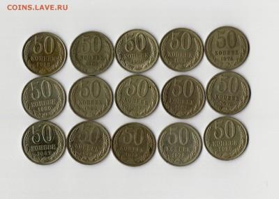 50 копеек СССР разные-15 шт с 20р - 14 001