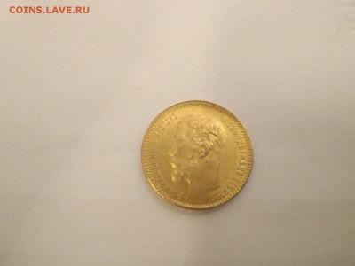 Золотые монеты Николая II - 64E3CFF8-D890-4A15-BF36-004E6C51EE40