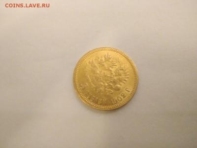 Золотые монеты Николая II - 93C52886-8DF2-4AA6-AD25-B9978618A615