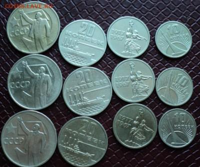 10, 15, 20, 50 копеек 1967г. (Юбилейные) - DSC02859.JPG