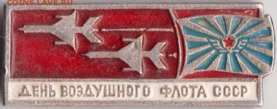 Знак. День воздушного флота СССР до 02.02.19 г. в 23.00 - 008