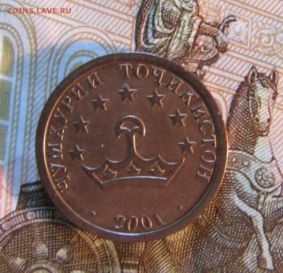 Таджикистан 20 дирамов  2001 г       до 01.02    22 ч - IMG_3896.JPG
