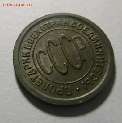 Полкопейки 1925 года - IMG_1640.JPG