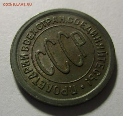 Полкопейки 1925 года - IMG_1639.JPG