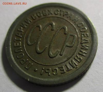 Полкопейки 1925 года - IMG_1638.JPG