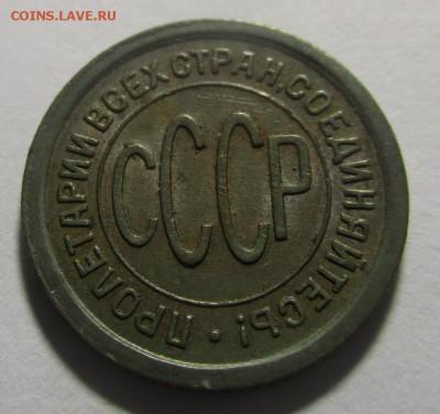 Полкопейки 1925 года - IMG_1637.JPG