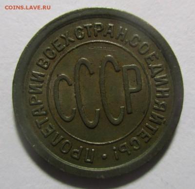 Полкопейки 1925 года - IMG_1636.JPG