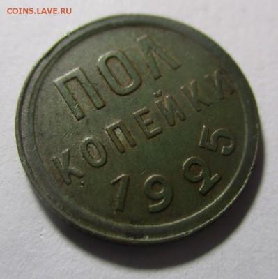Полкопейки 1925 года - IMG_1635.JPG