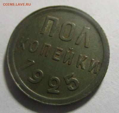Полкопейки 1925 года - IMG_1634.JPG