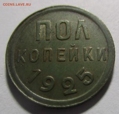 Полкопейки 1925 года - IMG_1633.JPG